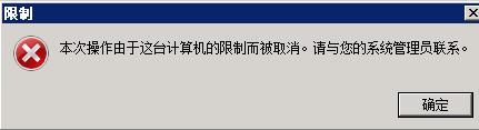 禁止阿里云服务器ECS windows系统上指定程序运行