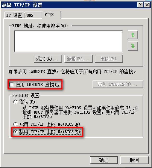 禁用TCP/IP上的NetBIOS协议