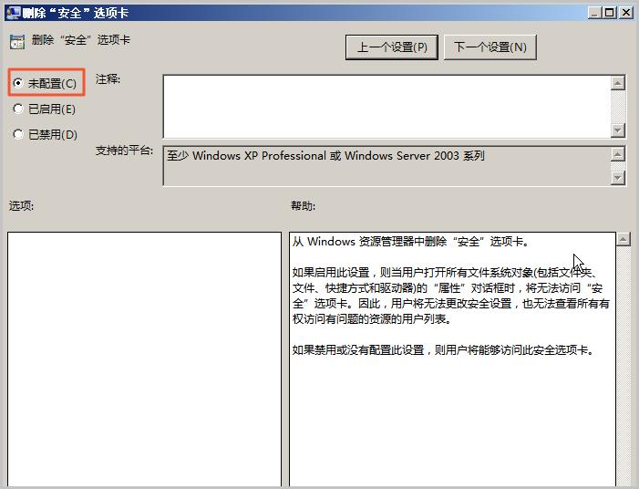阿里云服务器文件或者文件夹属性没有安全选项卡的解决方法