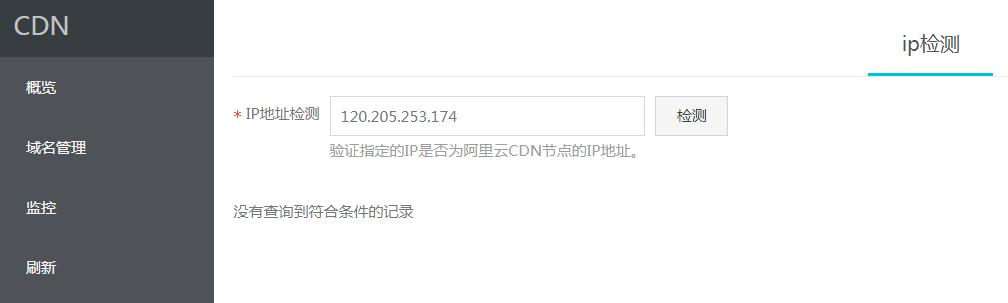 阿里云CDN节点IP查询方法