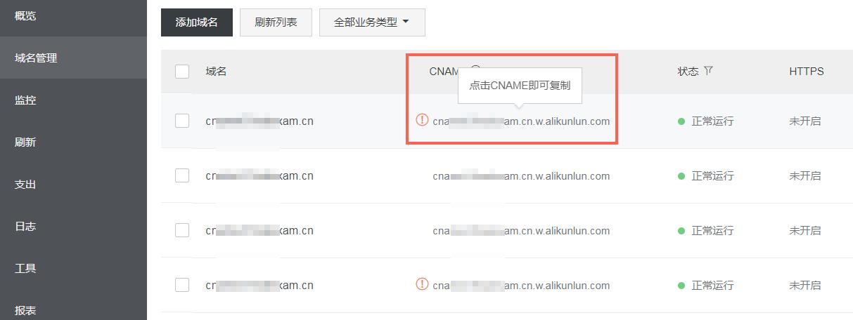 腾讯云域名解析配置CNAME流程