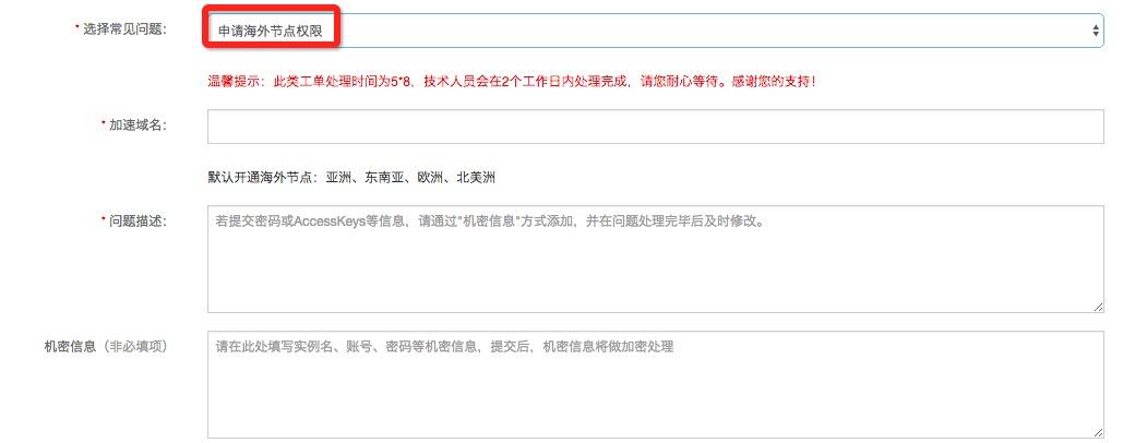 阿里云CDN如何申请海外节点